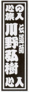 Kawanohiroki